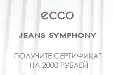 "Акции Jeans Symphony и ECCO март-апрель 2018 ""Скидка 2000"""
