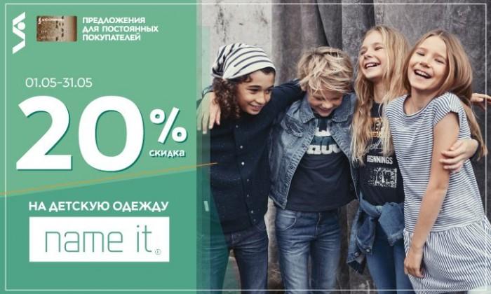 Стокманн - Детская одежда со скидкой 20%