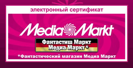 Электронный Подарочный сертификат МЕДИА МАРКТ