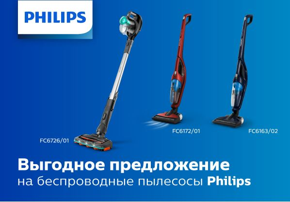 Акции ДНС. Дарим до 8000 руб. на вертикальные пылесосы Philips