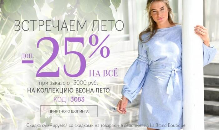 Акции La Redoute сегодня. 25% на коллекции Весна-Лето 2018
