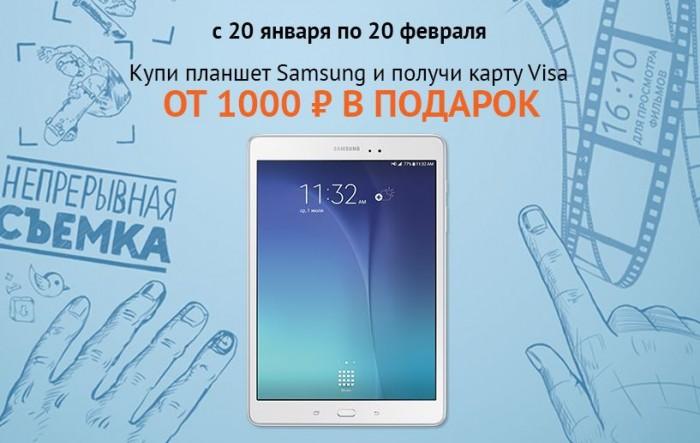 Ситилинк - Подарок за планшеты Samsung