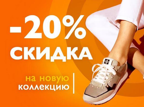 Акции Мода и Комфорт. 20% на хиты Весна-Лето 2020