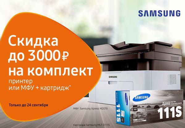 Акция в ДНС. Печатающая техника Samsung со скидкой до 3000 руб.