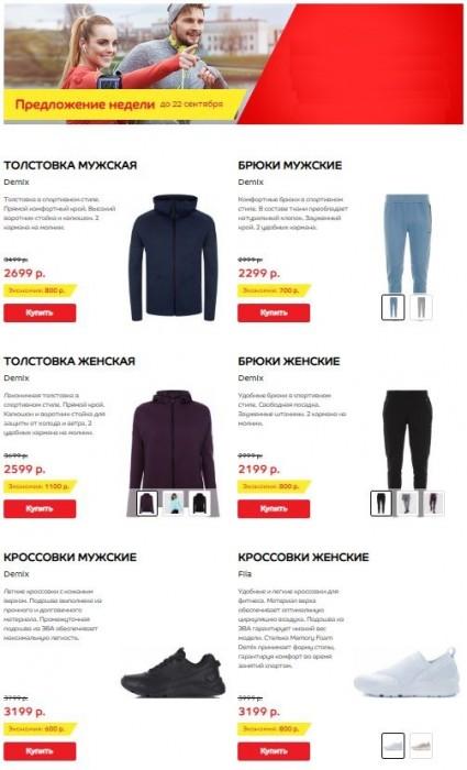 Акции Спортмастер сентябрь 2019. До 30% на одежду и обувь