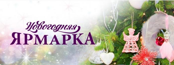 БАУЦЕНТР приглашает на новогоднюю  ярмарку