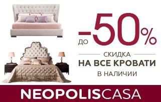 Три Кита - Акция компании Neopolis Casa