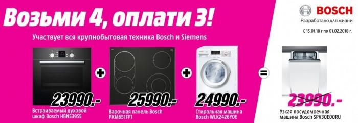 Акции Медиа Маркт сегодня. 4 по цене 3 на Bosch и Siemens