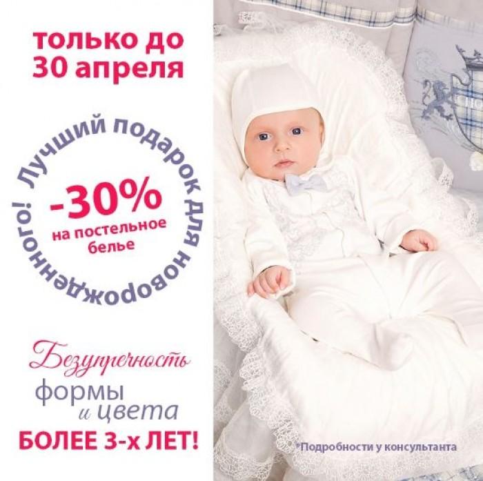 Акции Choupette апрель 2018. 30% на постельное белье