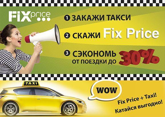 Фикс Прайс -  Получи скидку до 30% на поездку в такси!