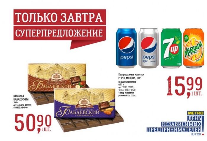 """Акция в МЕТРО """"Выгода каждый день"""" на шоколад и Pepsi"""