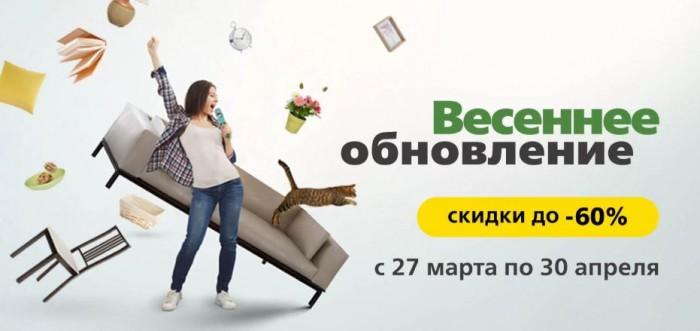 Акции ХОФФ апрель 2020. До 60% на ВСЕ коллекции мебели
