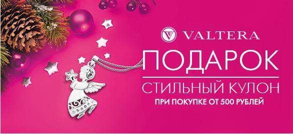 МЕДИА МАРКТ – Подарок за покупку  от  Вальтера