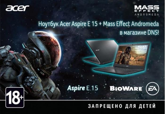 ДНС - Получи игру Mass Effect: Andromeda в подарок