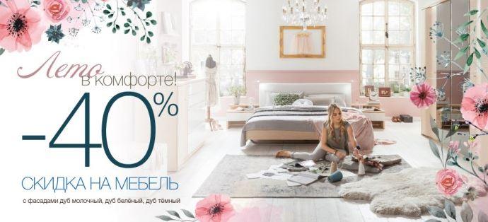 Лазурит - Скидки до 40% на мебель с фасадами дуб