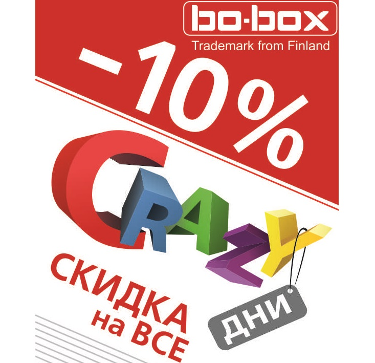 Мягкая мебель BO-BOX со скидкой 10%