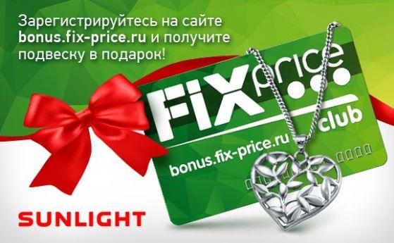 Fix Price - Дарим подарки от SUNLIGHT