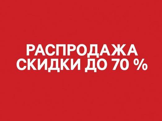 Акции в H&M. Летняя распродажа со скидками до 70%