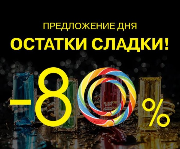 """Акции Адамас """"Остатки сладки"""" 2018. До 80% на украшения"""