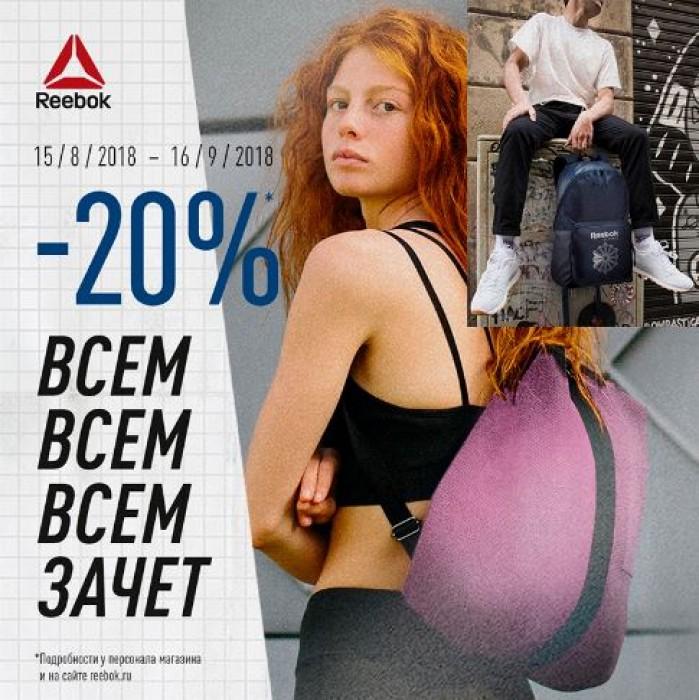 Акции Reebok. 20% всем учащимся на новые коллекции