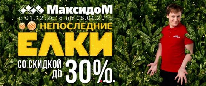 Акции МаксидоМ декабрь-январь 2018/2019. До 30% на елки и ели