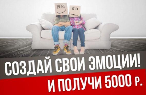 EVANTY - Получи 5000 рублей