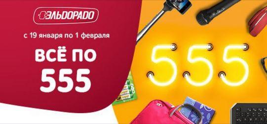 Эльдорадо - Все по 555 рублей