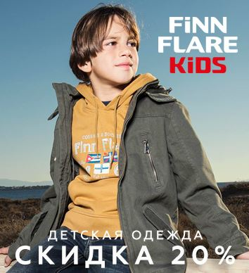 FiNN FLARE - Скидка 20% на детскую одежду