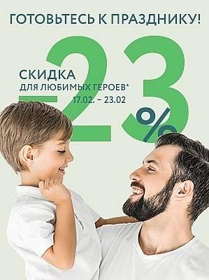 Акции SELA. Дарим 23% на мужскую коллекцию 2017/2018