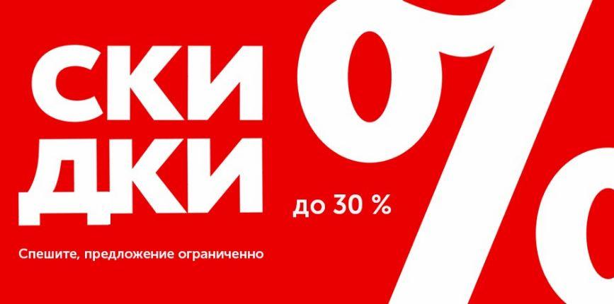 Юничел - Скидки до 30%