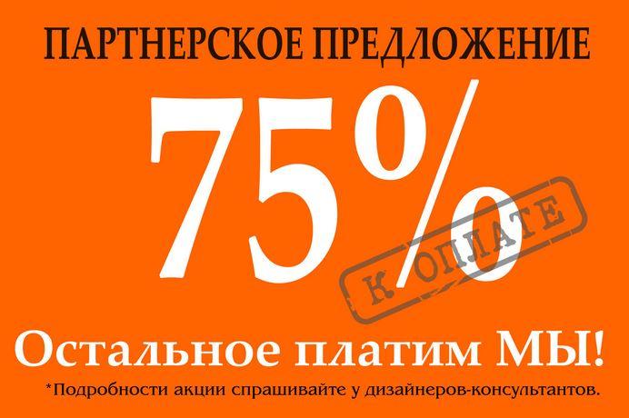 Кухни КЮХЕНБЕРГ, скидки 25%