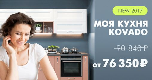 """Акция в салонах кухонь LORENA. Снижена цене на кухню """"Ковадо"""""""