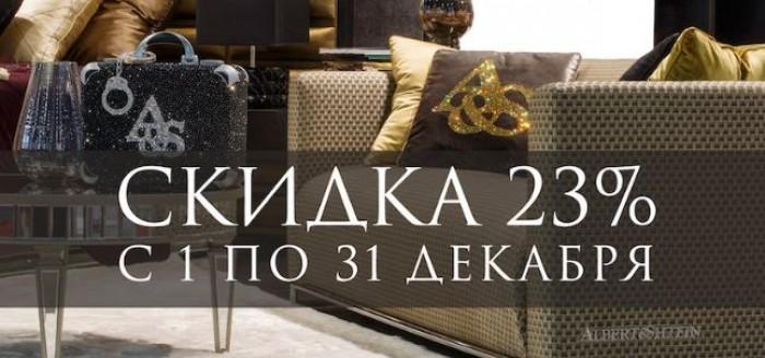 Albert & Shtein - Скидка 23%Дамы