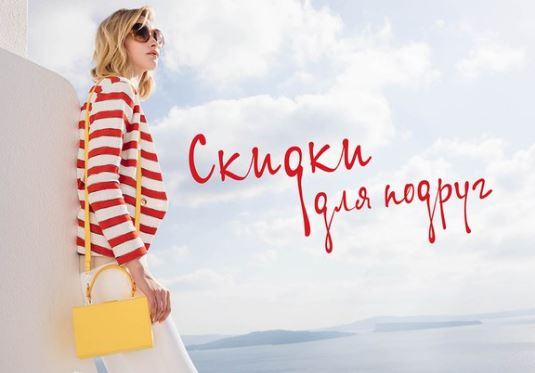 Эконика - Стильный шоппинг с подругой!