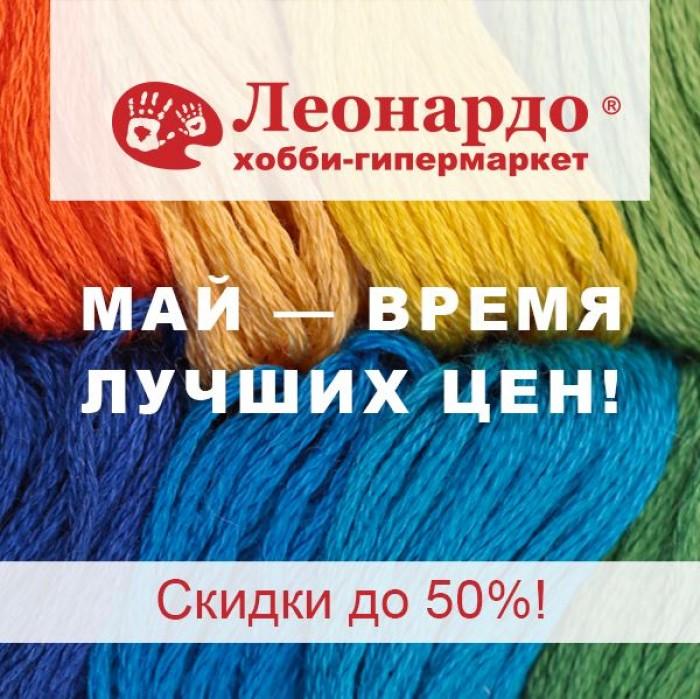 Леонардо - Скидки до 50% в мае 2017