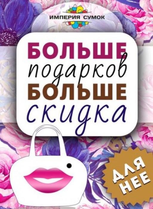 Империя Сумок - Скидки до 50% в марте 2017