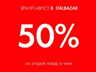 Акции в Италбазар. Второй товар со скидкой 50%