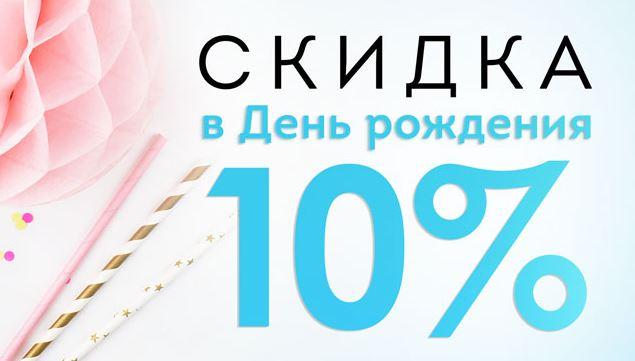 БАОН - Скидка 10% в честь Дня Рождения
