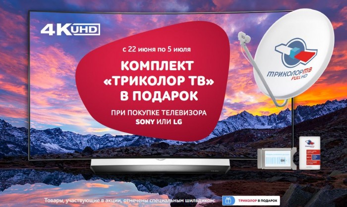 Эльдорадо - Комплект Триколор ТВ в Подарок