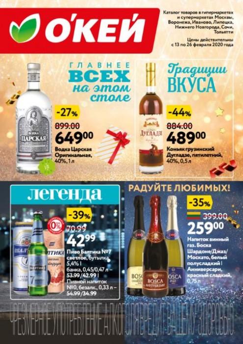 Каталог акций ОКЕЙ с 13 по 26 февраля 2020. До 50% на алкоголь