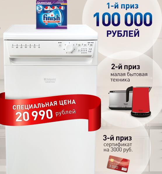 Конкурс! Призы  покупателям  посудомоечных машин HOTPOINT ARISTON и INDESIT