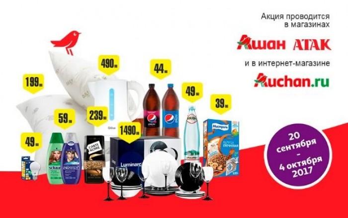 Акция в АШАН на сегодня: Продукты по сниженным ценам