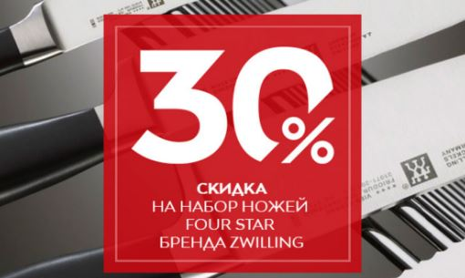 Акции Стокманн март 2019. 30% на ножи Four Star бренда Zwilling