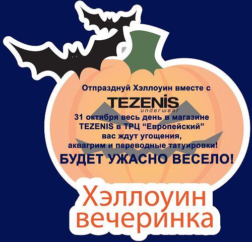Отпразднуй Halloween вместе с Tezenis!