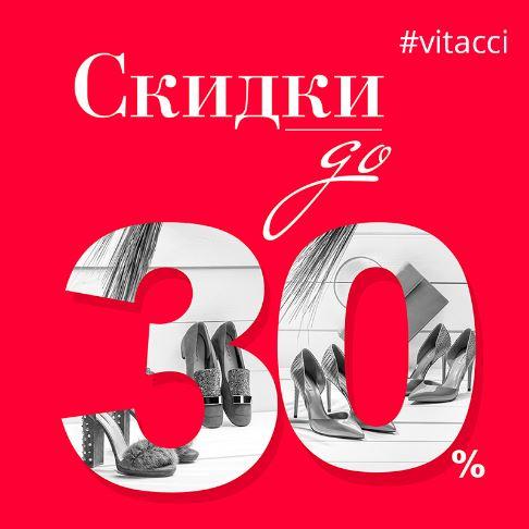 Акции VITACCI. До 30% на всю коллекцию Весна-Лето 2018
