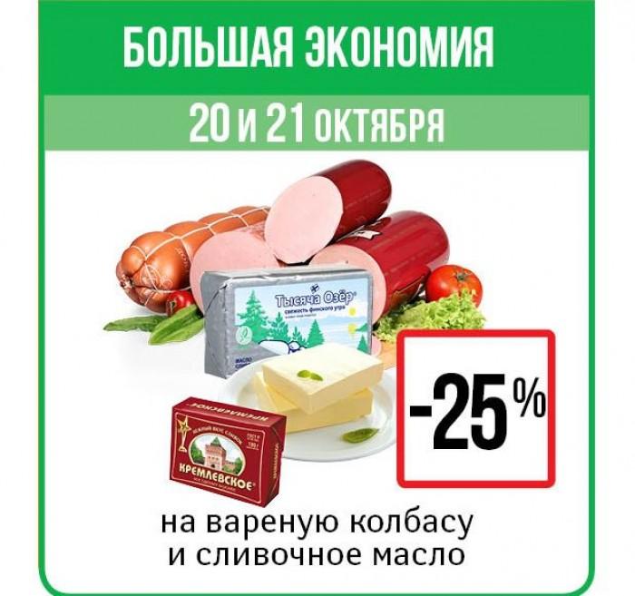 """Акция """"Скидка 25% на вареную колбасу и сливочное масло"""" в Магните"""