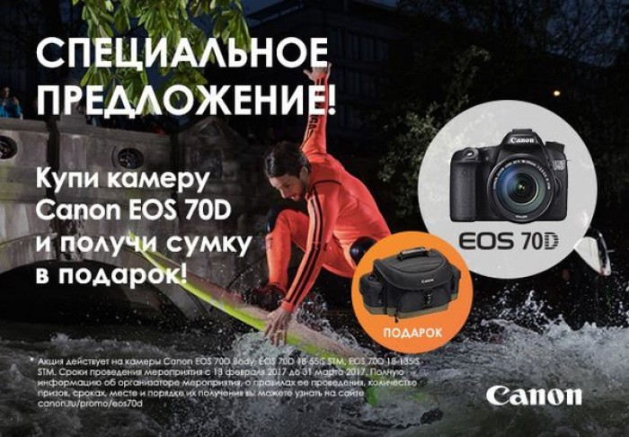 ДНС - Купи фотоаппарат Canon – получи сумку в подарок