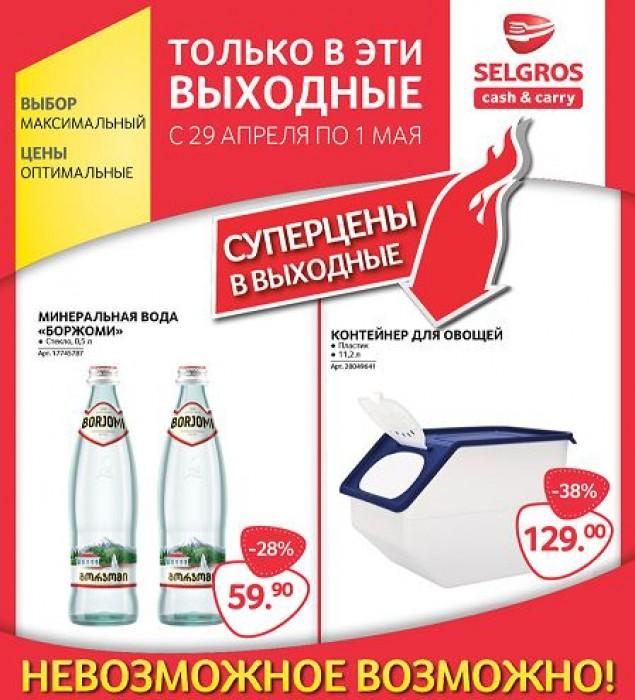 """Каталог акций в Зельгрос """"Горячие выходные"""""""