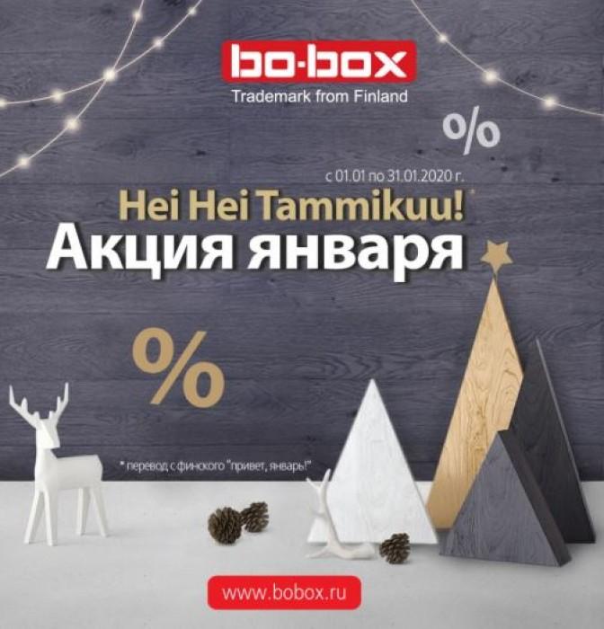 Акции Bo-Box 2020. Январские скидки до 30%
