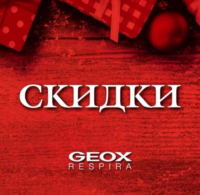 GEOX - Финальная распродажа